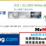 Booking.com 優惠 AE信用卡持有人免費獲得Genius資格及Citi信用卡6%折扣代碼discount code