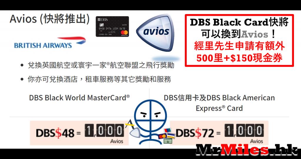 dbs black card avios