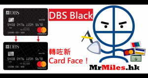 dbs black card new card face