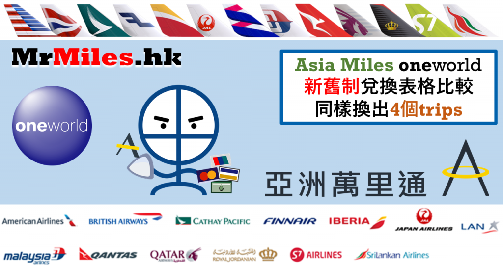oneworld換機票 Asia Miles改表