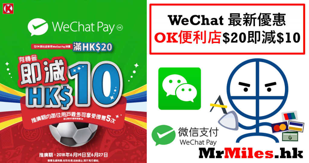 wechat pay 微信支付 ok 6月