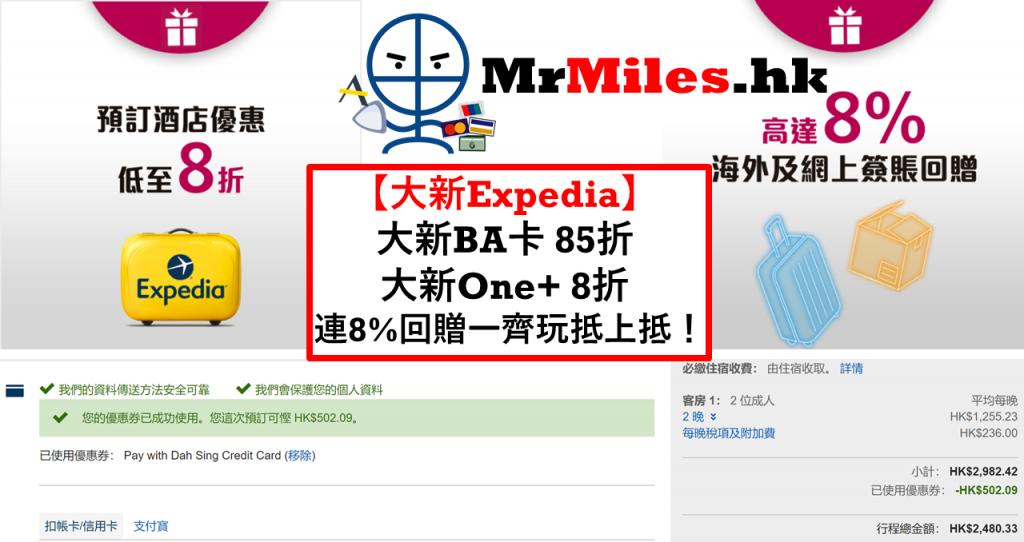 大新 expedia code 酒店優惠折扣代碼