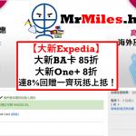 大新 Expedia 8折hotel discount promotion code 酒店折扣推廣優惠代碼