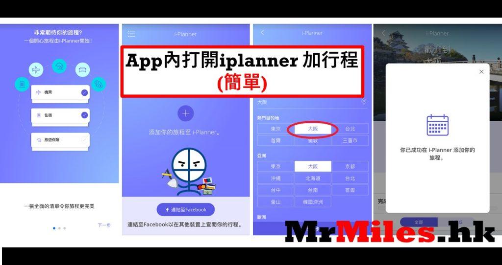 東亞11x Iplanner