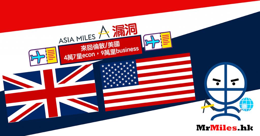 Asia Miles換歐洲 美國 假單程