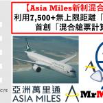 Asia Miles新制混合艙/假單程玩法!47,000 Asia Miles換歐洲美國+混合艙位所需里數計算器