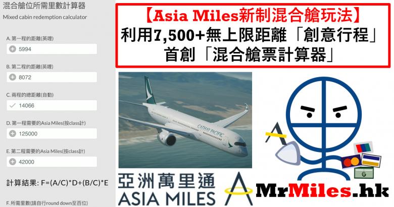 asia miles換機票 混合艙 歐洲 美國