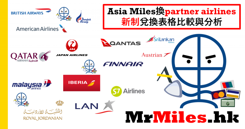 asia miles新制 partner airline chart