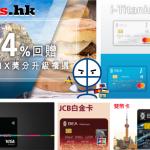 【4.4%現金回贈】BEA信用卡東亞日11X(星期六日/海外簽賬) 快餐/咖啡10%回贈