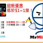 東亞銀行 Flyer World Mastercard 迎新簽$9,000連基本有10,800里!平日簽賬$5=1里!儲Asia Miles必備信用卡