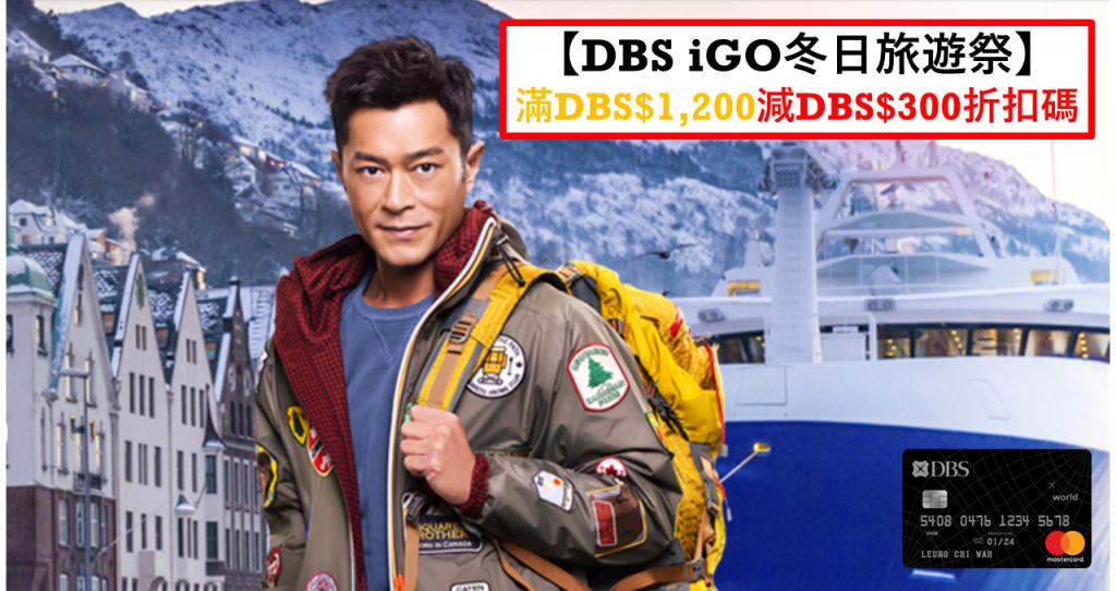 dbs igo rewards discount code