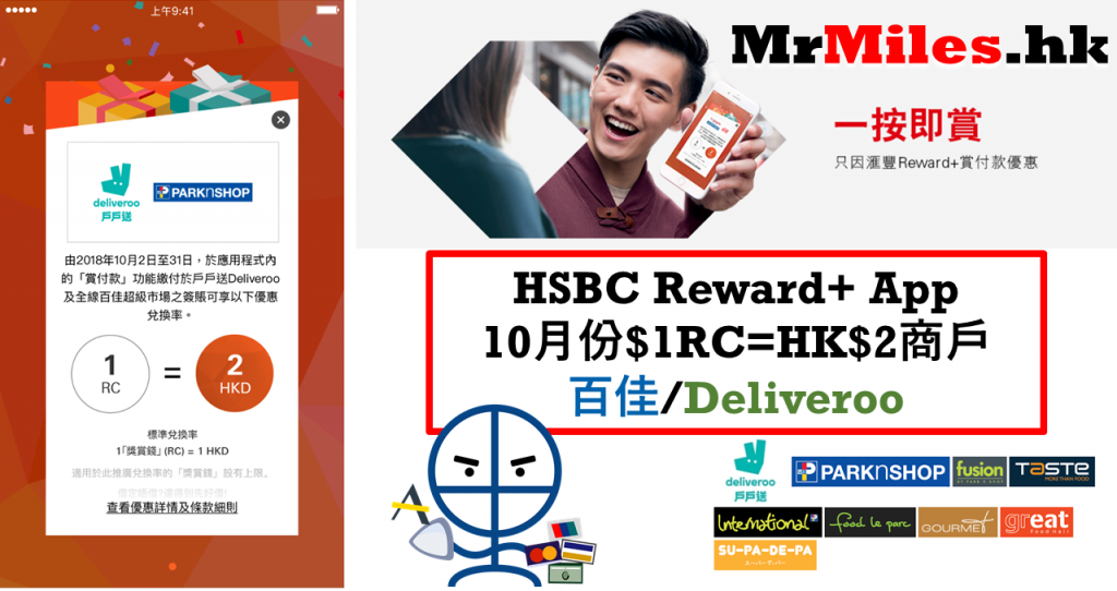 hsbc 百佳 deliveroo