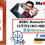 HSBC Reward+ App賞付款 繳付百佳/Deliveroo $1RC=HK$2 相當於半價