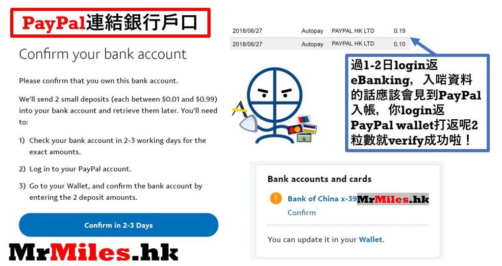 paypal教學 銀行戶口bank code
