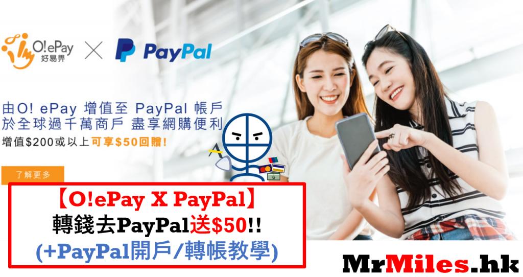 paypal教學 oepay免手續費