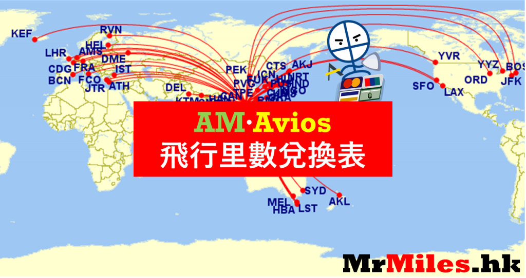 里數換機票 Asia Miles vs Avios 里數兌換表