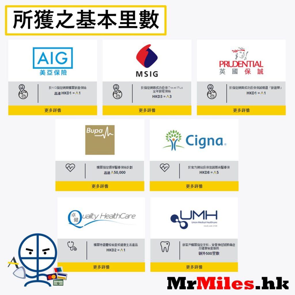 Asia Miles保險 夥伴