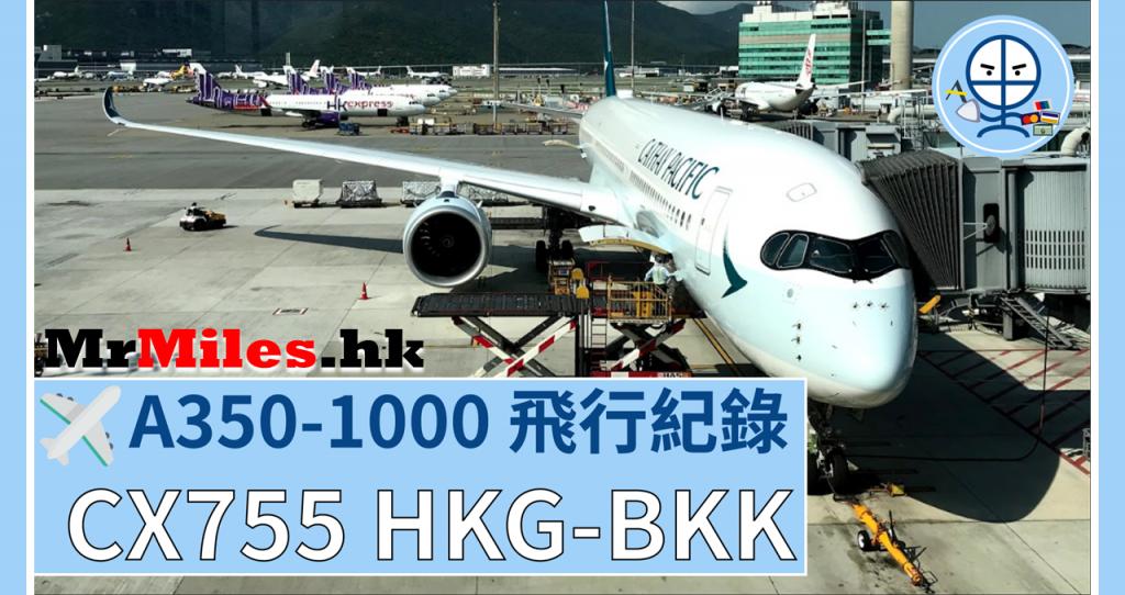 Cathay Pacific A350-1000 國泰HKG-BKK飛行紀錄