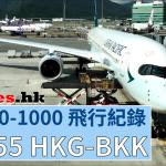 【國泰A350-1000】Cathay Pacific Business Class A350-1000 HKG-BKK商務艙飛行紀錄 (附國泰A350執飛航線)
