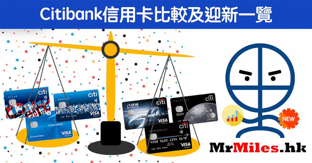 Citibank信用卡比較及迎新