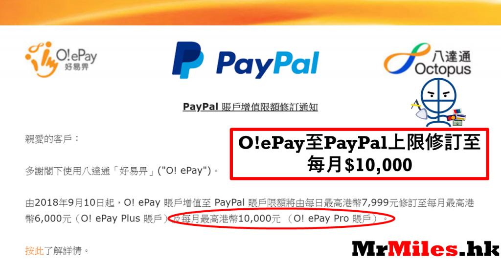 Paypal教學 oepay上限