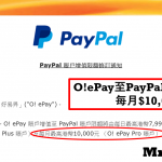 【PayPal教學】PayPal開戶/轉帳教學+Bank Code Branch Location and Branch Code 填乜