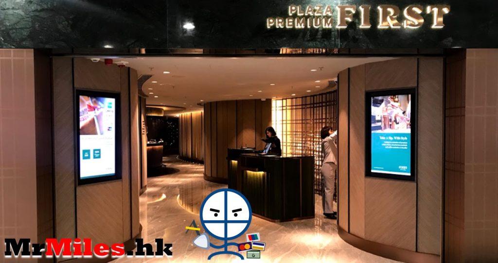 Plaza Premium First lounge