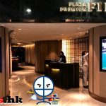 【Plaza Premium First】 Hong Kong Flagship Lounge 環亞香港旗艦頭等級別貴賓室優逸庭體驗報告及HKG入lounge方法