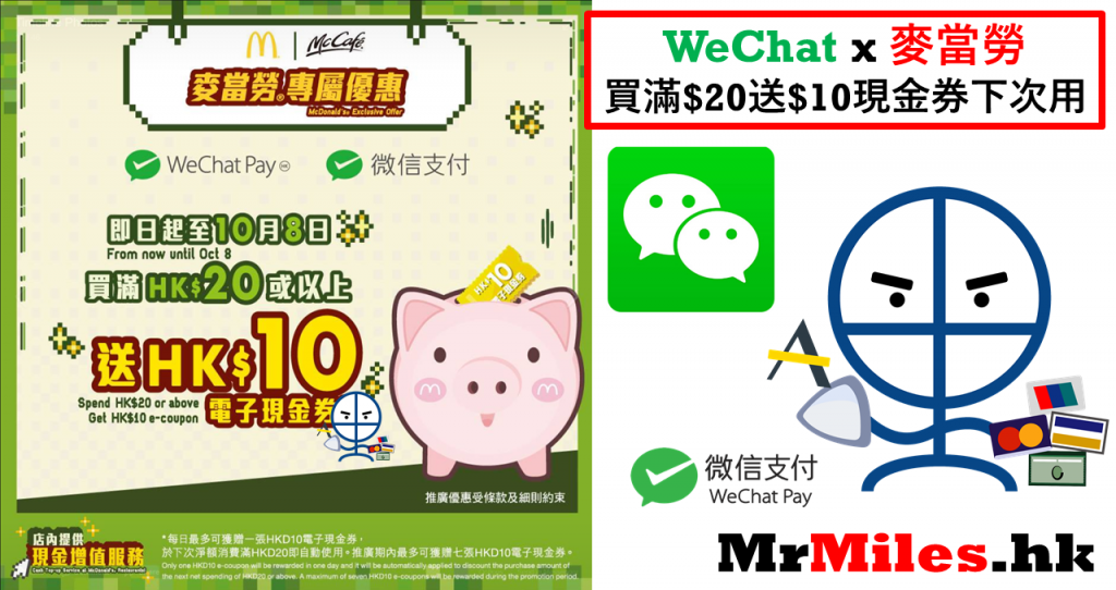 WeChat pay 麥當勞 10月