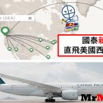 國泰新航點 2019年3月31日起直飛美國西雅圖 Asia Miles 30000里單程Econ