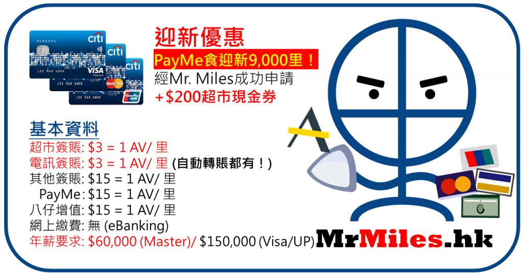 citi rewards 信用卡 visa master 銀聯