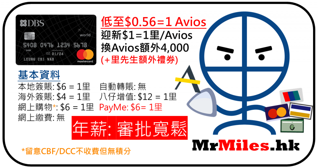 dbs black card 迎新 asia miles avios信用卡