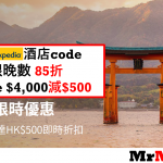 DBS Expedia discount promotion code 85折!平時得91折 酒店折扣優惠代碼 Package都有份!