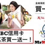 HSBC 天仁茗茶買一送一 7月最紅熱捧限定