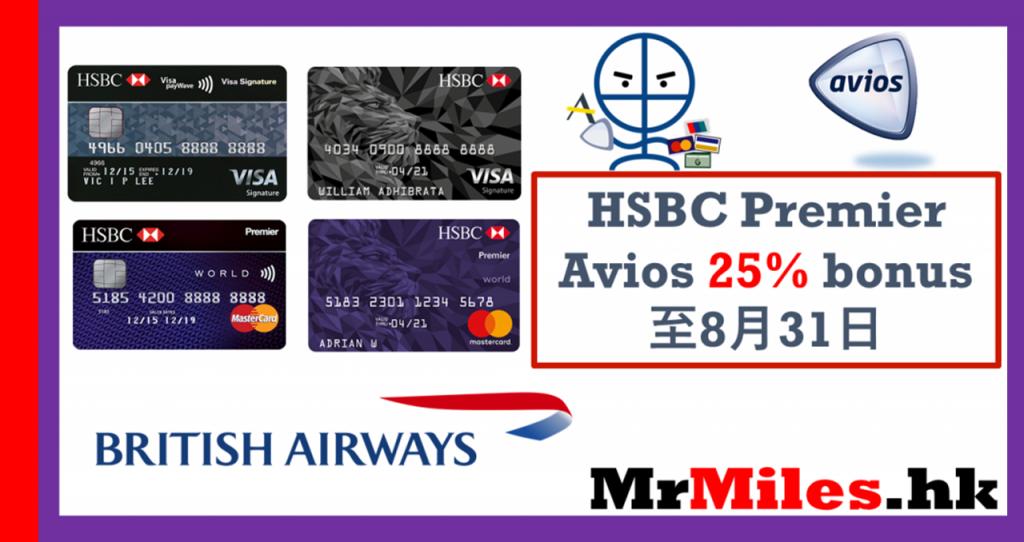 HSBC Avios Bonus 獎賞錢至Avios積分可享額外25% (2019年7月-8月