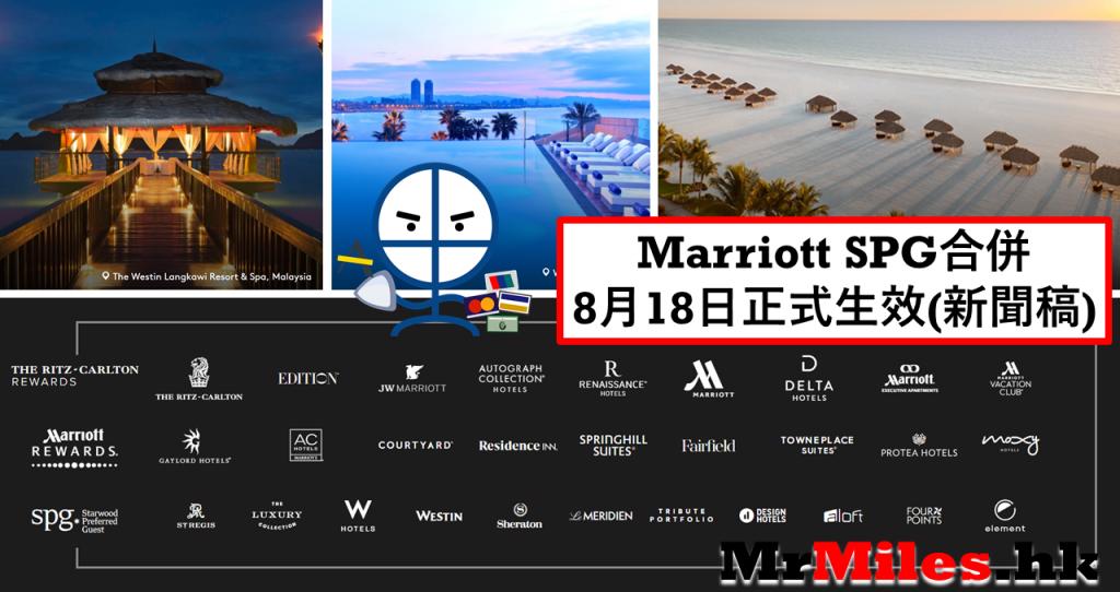 marriott 萬豪 spg 喜來登會籍合併
