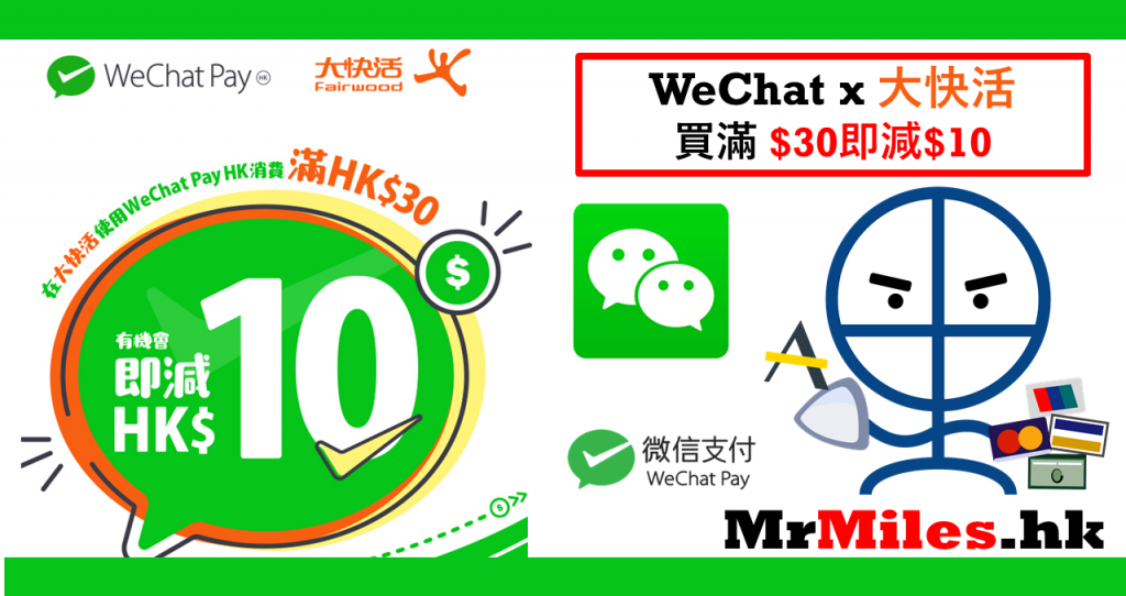 wechat pay付款優惠 大快活