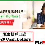 WeChat 關注恒生微信官方帳號及綁定戶口送你$20 Cash Dollars
