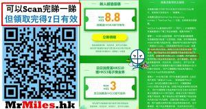 wechat 日日賞QR code