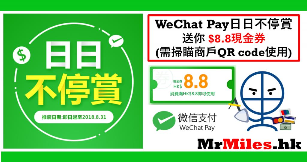 wechat pay 微信支付 8.8 麥當勞