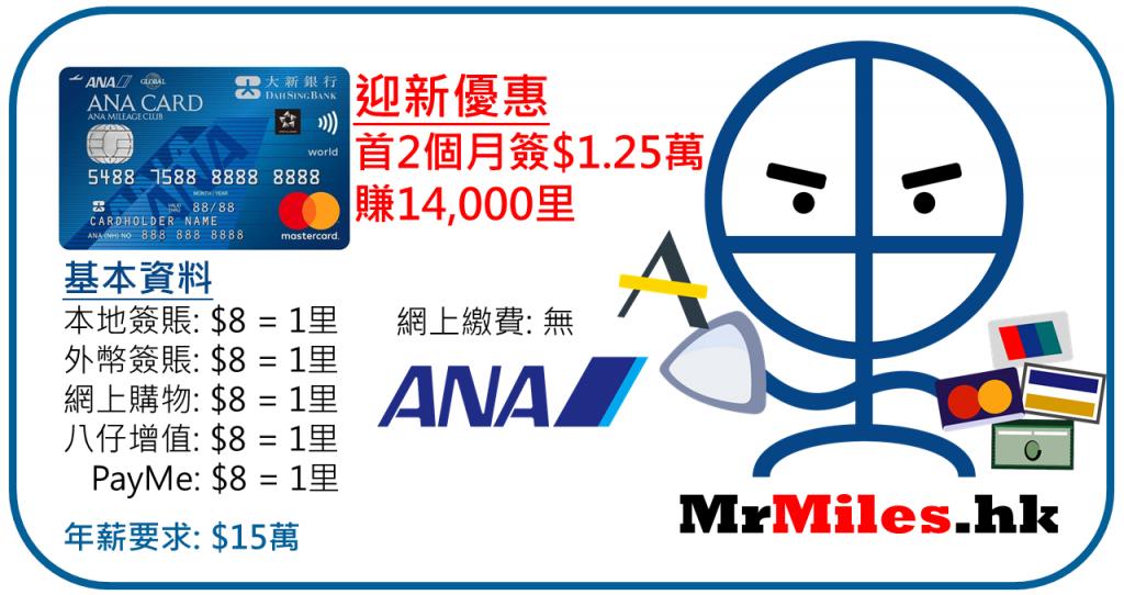 大新ANA信用卡 迎新 附屬卡 年費