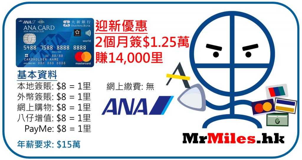 大新ana信用卡 年薪 迎新