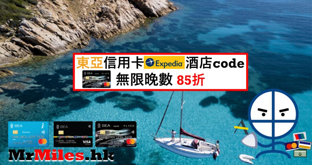 東亞bea expedia code 酒店折扣代碼