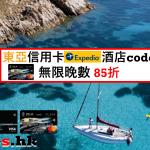 東亞Expedia discount promotion code 85折!平時得9折 酒店折扣優惠代碼