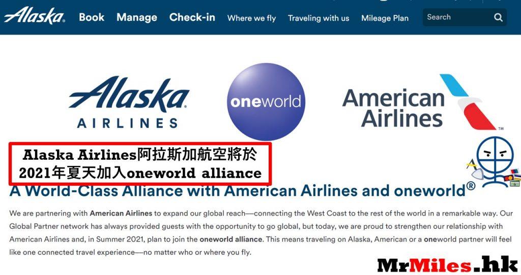 阿拉斯加航空加入oneworld