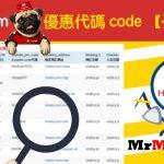 Hotels.com 優惠代碼 85折code【一表睇晒】酒店折扣代碼 discount promotion code (Hotels com code 2019 HK)