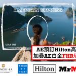 【FHR – Amex Platinum 旅遊優惠】Fine Hotels & Resorts玩法+AE預訂Hilton/ Hyatt/ Shangri-La酒店高達40%回贈