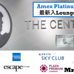 【Amex Global Lounge Collection】最新policy AE白金卡的Priority Pass可帶 guest+環亞帶2個guests