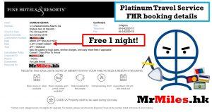 amex travel service platinum hilton
