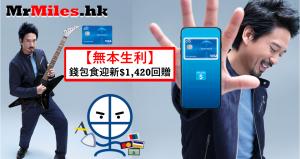 citi cash back visa 信用卡 年薪 迎新FB